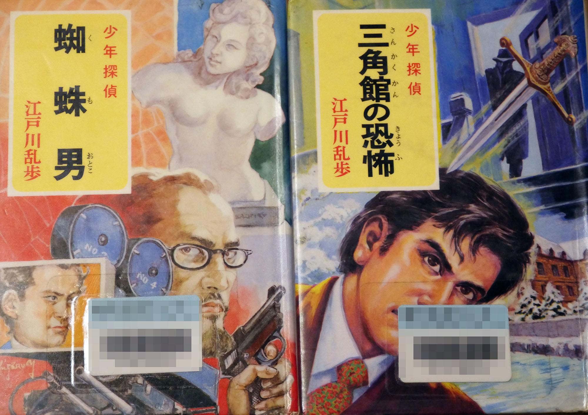 小3の娘の愛読書は、2015年に没後50周年を迎えた江戸川乱歩の 少年探偵シリーズ