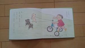 三輪車 絵本