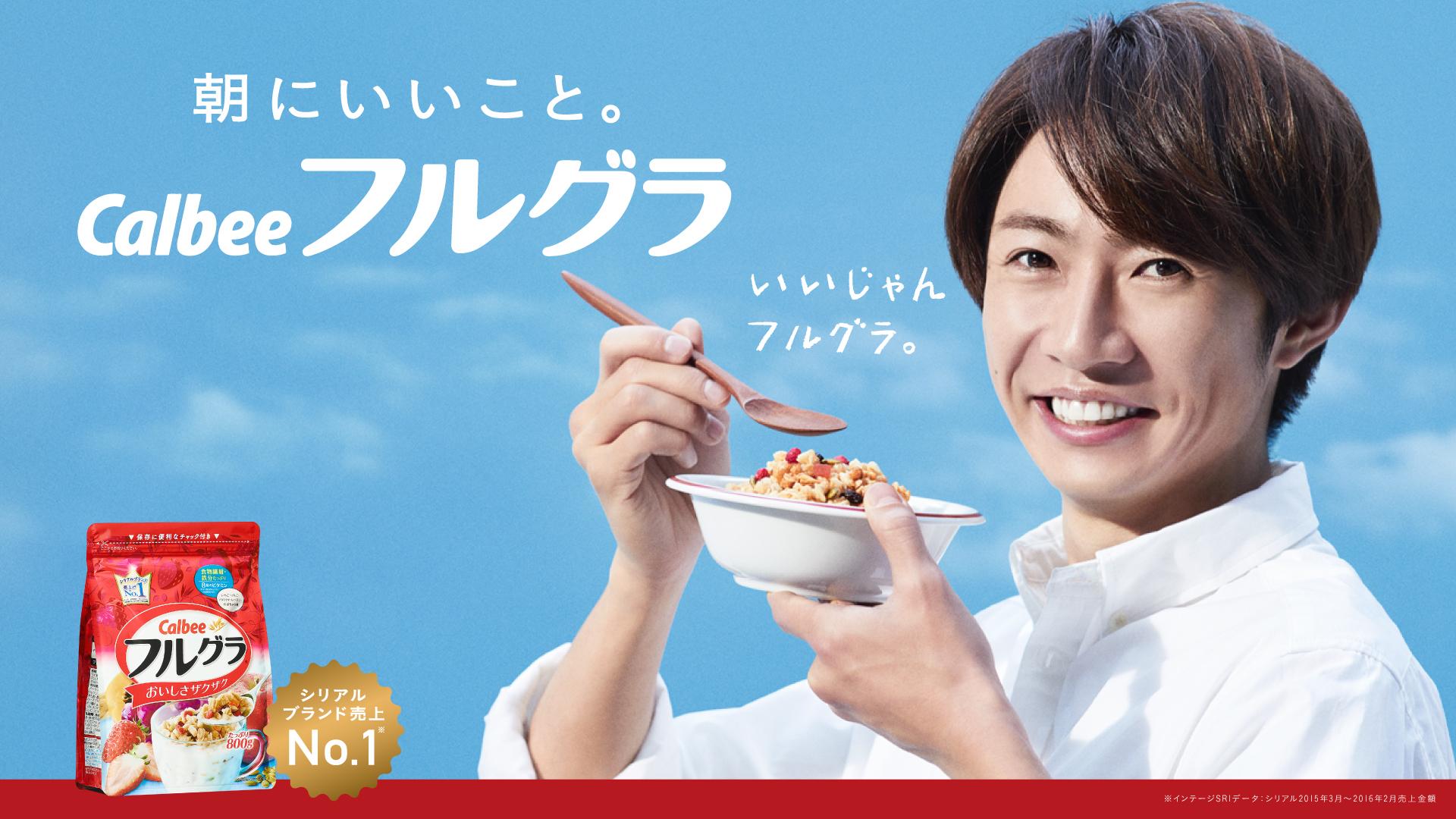 嵐、相葉君CMのカルビーフルグラ。きなこ味を豆乳で食べたらおいしかった!